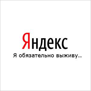Яндекс рулитт!
