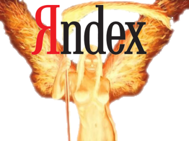 Yandex - дьявол или ангел?